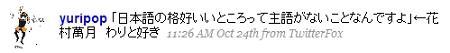 日本語のかっこいいところは主語がないことなんですよ